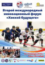 Второй международный инновационный форум «Хоккей будущего»