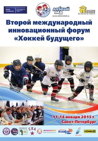 Форум Хоккей